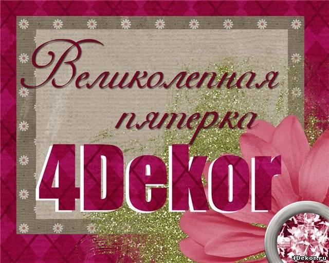 4dekor- Я в пятерке лучших